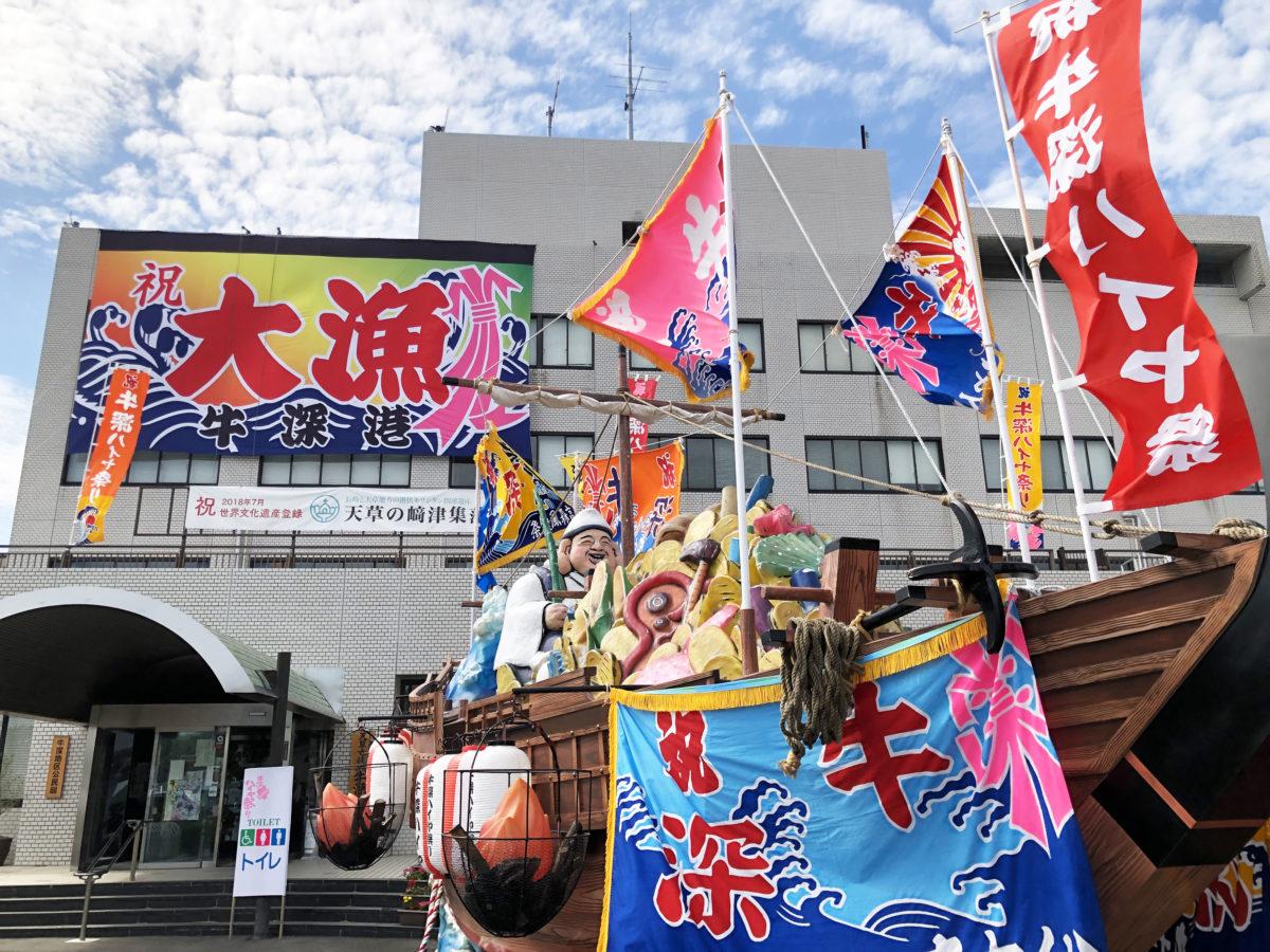 【牛深ハイヤ祭り】では町の至るところに大漁旗が掲げられハイヤ一色に染まる
