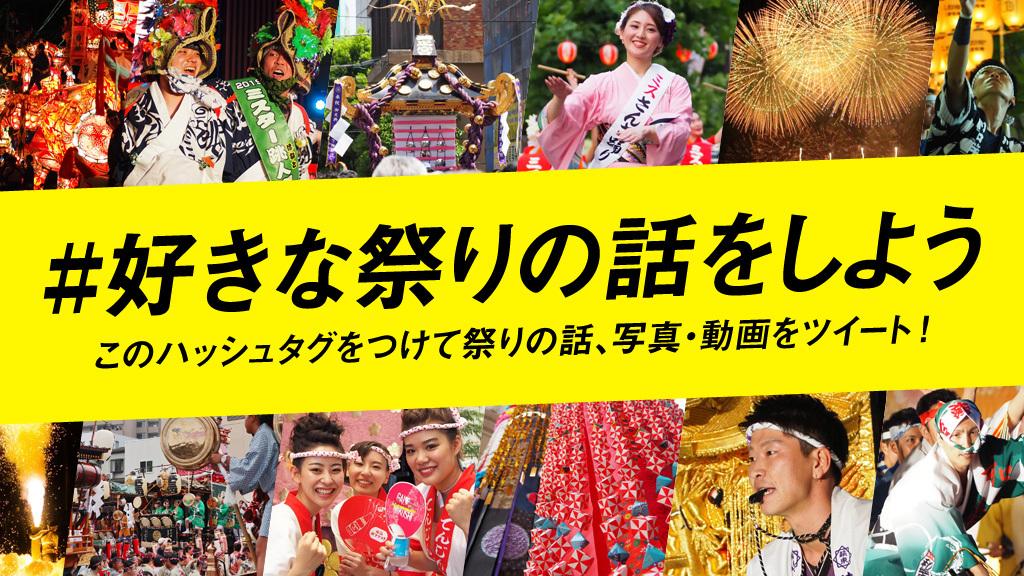 「祭りで日本を元気に!」プロジェクトを始めます!