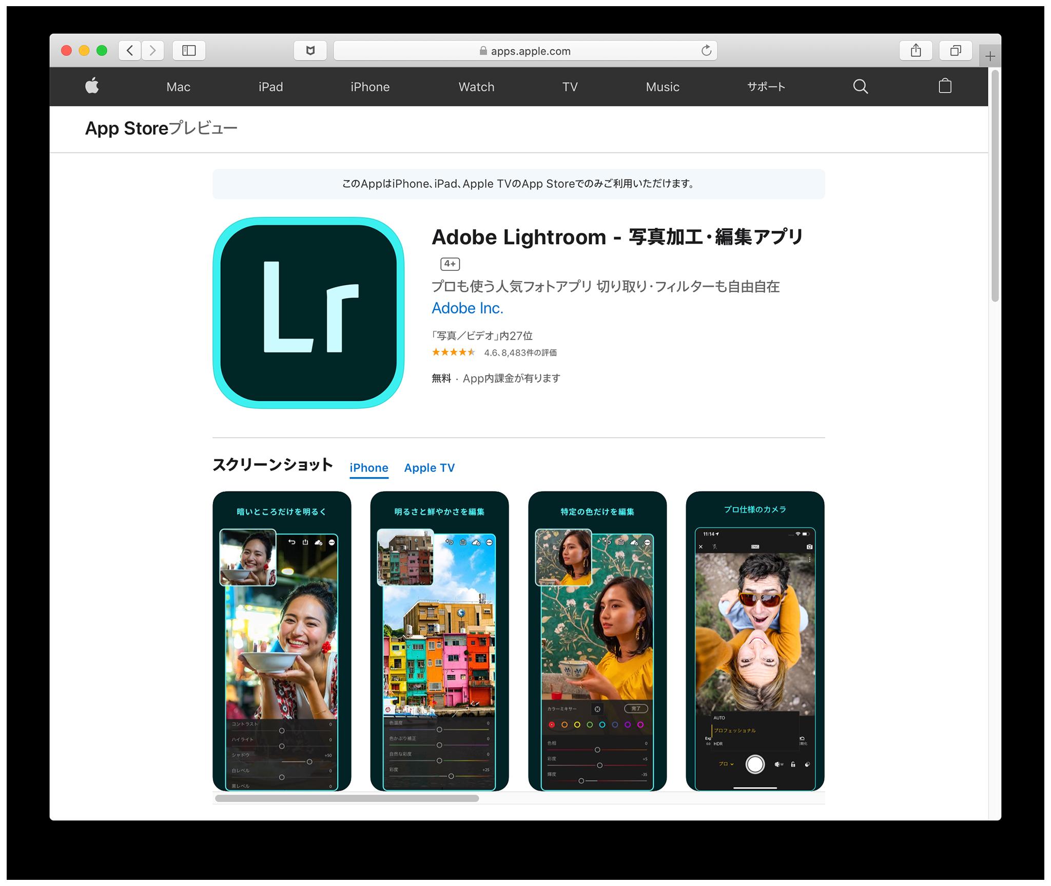 Adobe Lightroom - 写真加工・編集アプリ