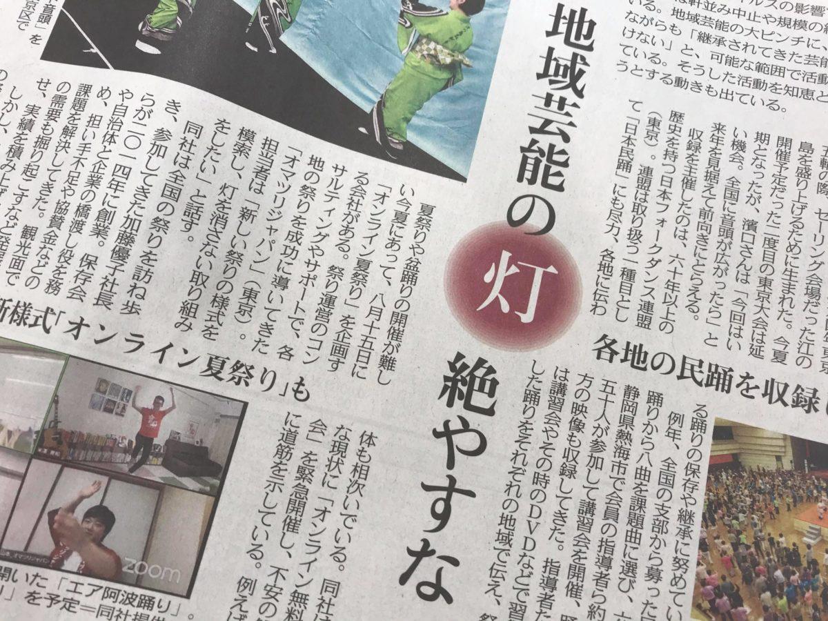 東京新聞「地域芸能の灯絶やすな」に、オンライン夏祭り等の取り組みを掲載いただきました!