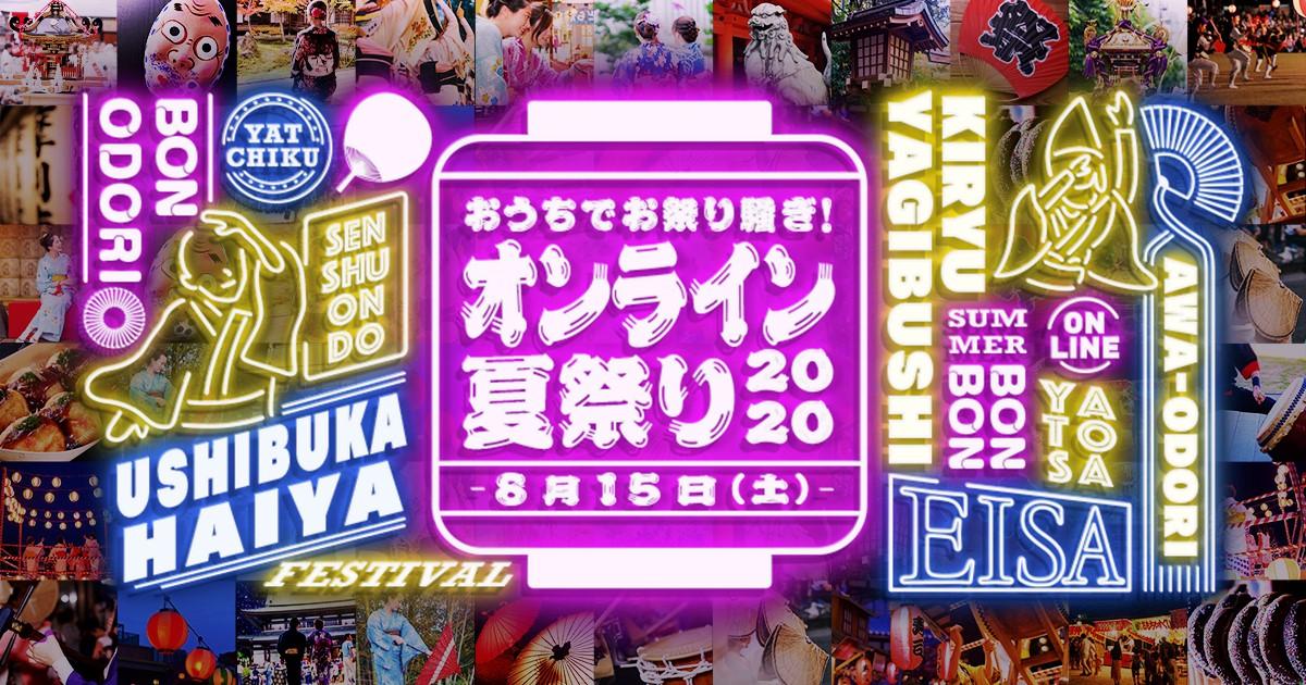 「オンライン夏祭り2020」メディア出演・掲載のお知らせ