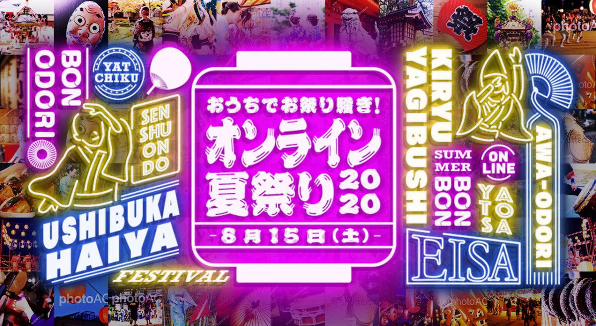 「オンライン夏祭り2020」密着取材!文化を繋げる新しいお祭りの形 【前編】