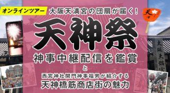 地域や神社と共に作った大阪・天神祭祭礼日に祭礼を楽しむオンラインツアー事例報告