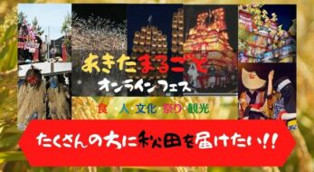 「あきたまるごとオンラインフェス」10月24日・25日開催!秋田県全域の魅力を発信