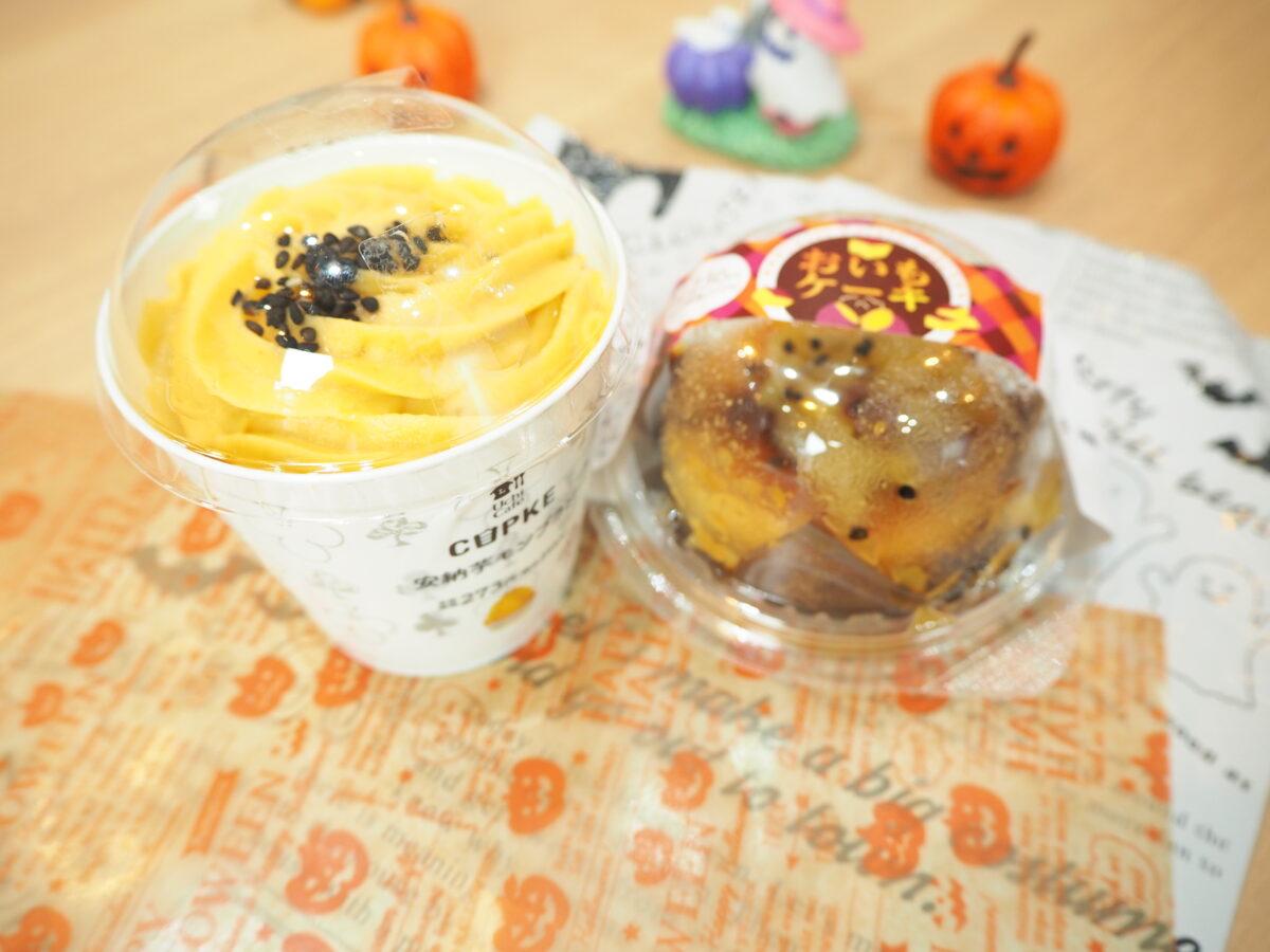 ローソンの2020年ハロウィンスイーツは、かぼちゃ&お芋が充実!実食レポ