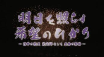明日を照らす希望のひかり~日本の花火 そして大曲の矜持~【花火ドキュメンタリー映像紹介】