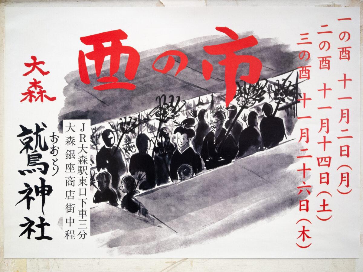 大森鷲神社酉の市のポスター