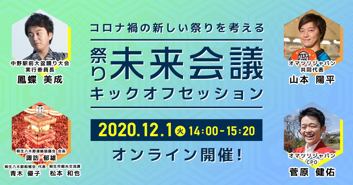 Facebook Japanとの共同プロジェクト『祭り未来会議』キックオフセッション開催のお知らせ<12/1(火)14:00~ >