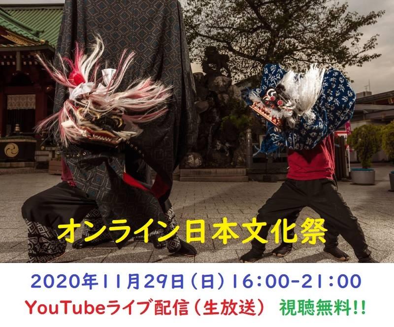 オンライン日本文化祭のイメージ