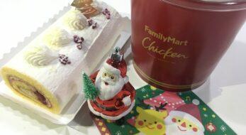 ファミリーマートのクリスマスは、種類が多すぎて迷っちゃう?チキンのセール情報も!