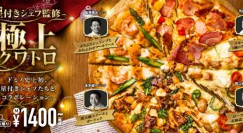 クリスマスはドミノピザ!冬の贅沢セットでピザパーティーを楽しもう!