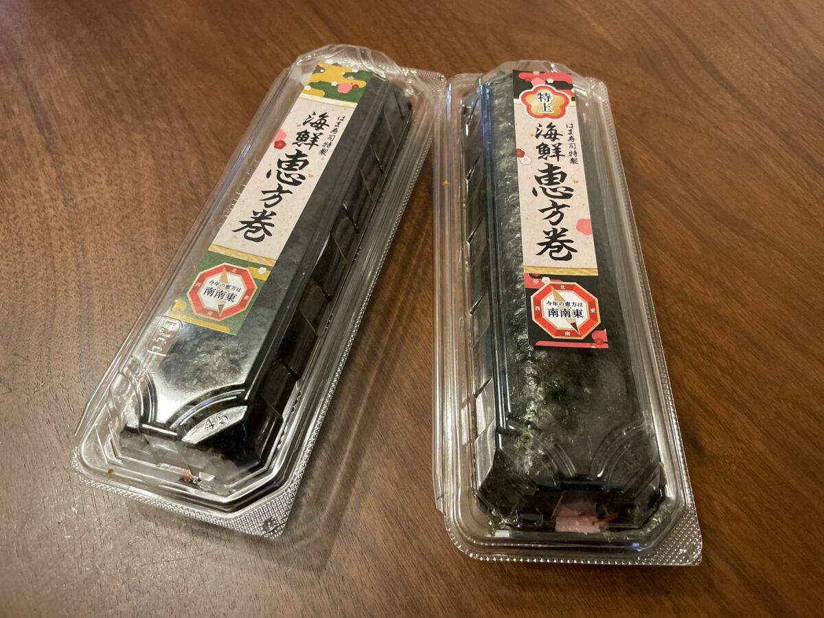 はま寿司の恵方巻き