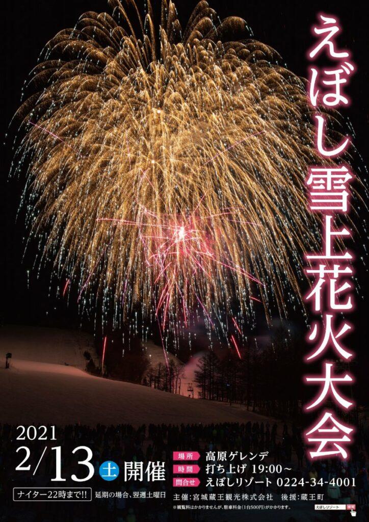 【えぼし雪上花火大会】みやぎ蔵王えぼしリゾートで2月13日 開催!