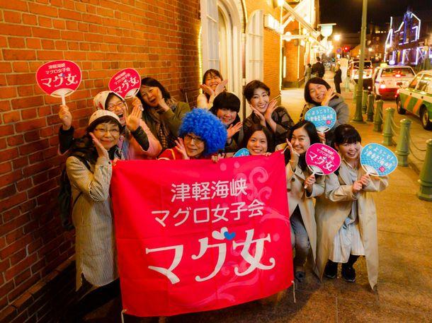 津軽海峡マグロ女子会