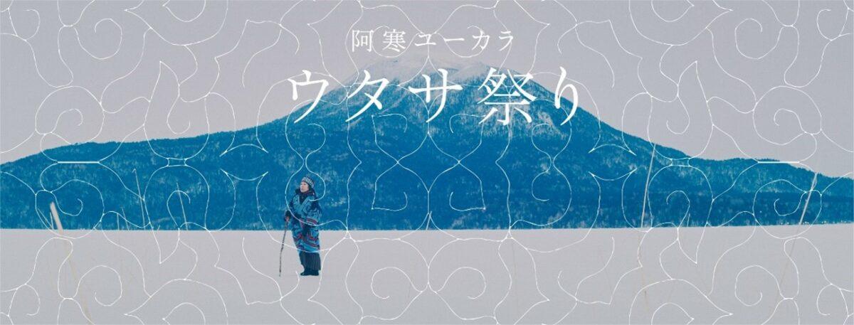 阿寒ユーカラ『ウタサ祭り』2021年2⽉13⽇(⼟)・14⽇(⽇)、オンラインにて配信