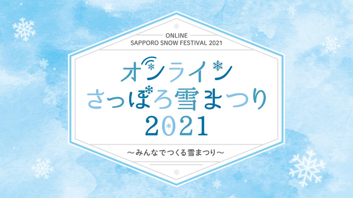 オンラインさっぽろ雪まつり2021ロゴ