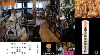 「オンライン節分ご祈祷2021」本光寺ライブで2月2日・3日に開催!無料で厄除け八方除けの読み上げ