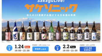 日本酒の祭典「サケソニック」を1月24日、2月2日にオンラインで初開催!長野県佐久の13酒蔵がお届けします!