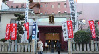 【笠間稲荷東京別社・初午祭】神事の様子がうかがえる本殿の神棚の供え物
