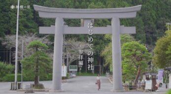 「神棚の里 チャンネル」神棚・神具の有限会社 静岡木工が公式YouTubeを2月16日に開設