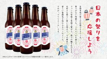 祭り応援ビール『マツリエール』の販売を2021年3月3日より開始いたします~コロナ禍で苦慮する全国の祭りを応援!~