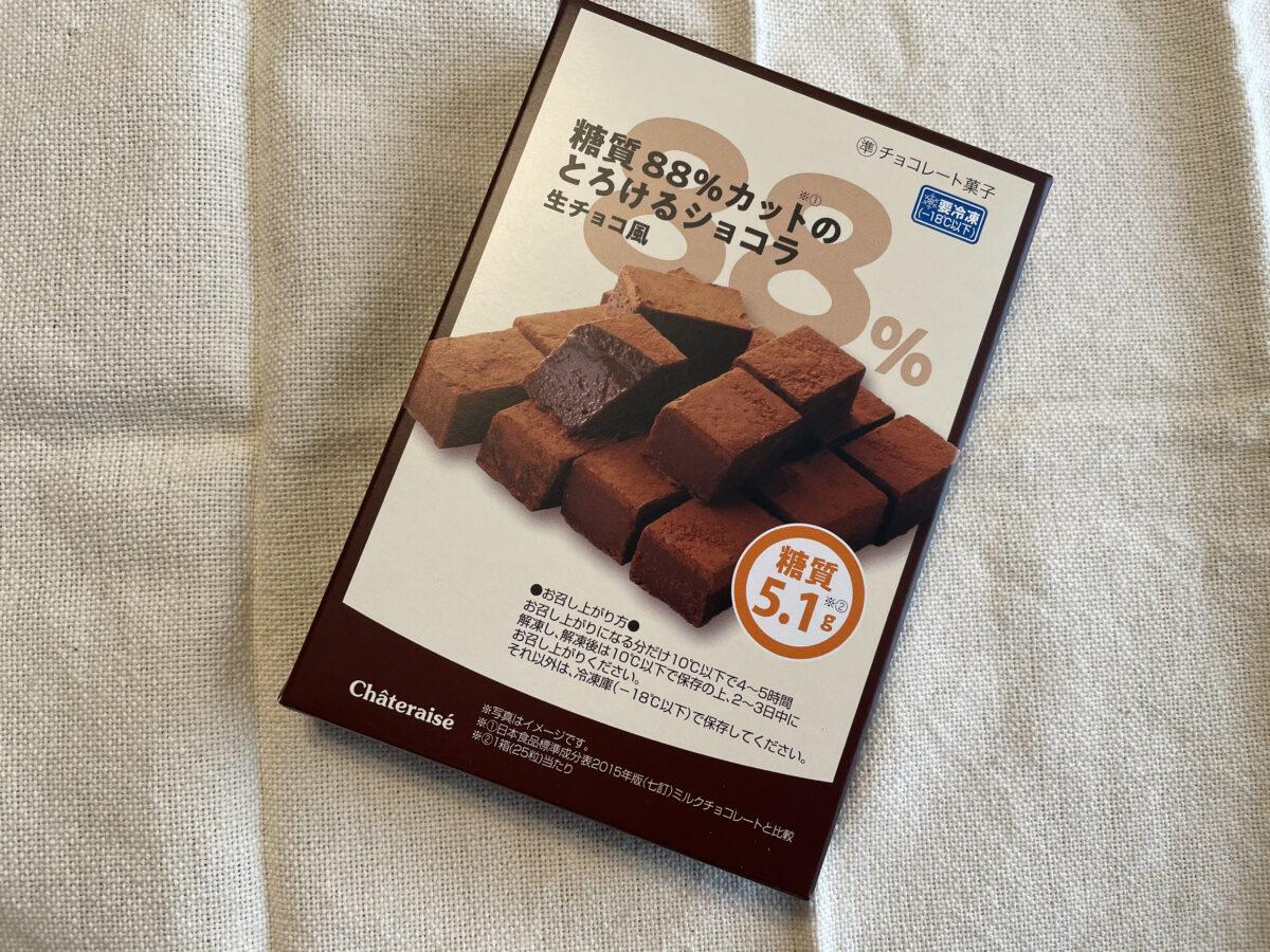 シャトレーゼ糖質88%カットのとろけるショコラはどんな味?実食レポ