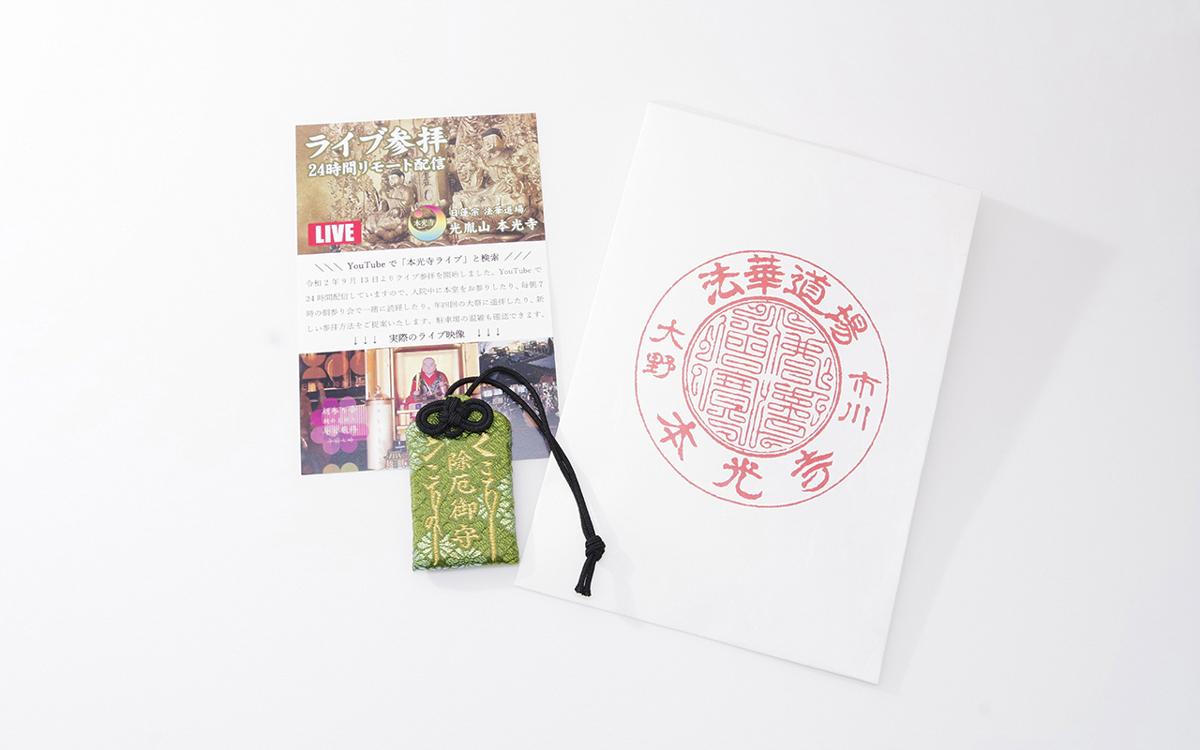 本光寺 オンライン配信本レポート 8