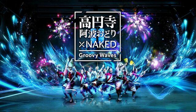 『光も踊る 東京高円寺阿波おどりplus+』の 開催を支援いたしました~伝統芸能とデジタル技術の融合~