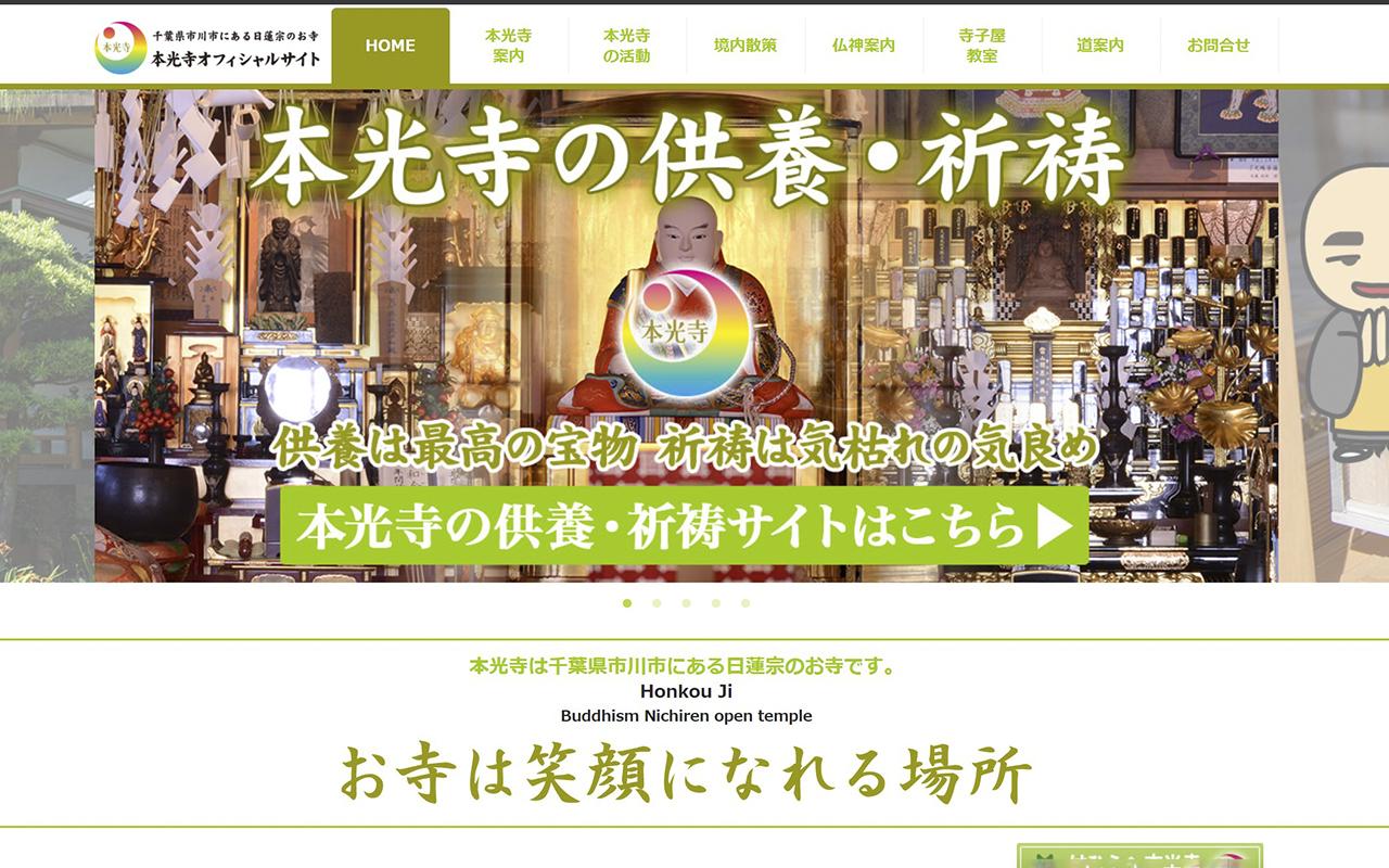 本光寺 オンライン配信本レポート 3