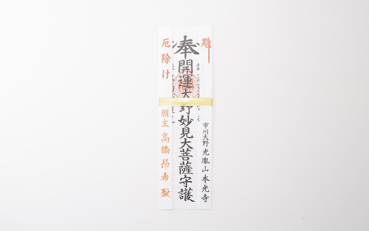 本光寺 オンライン配信本レポート 9