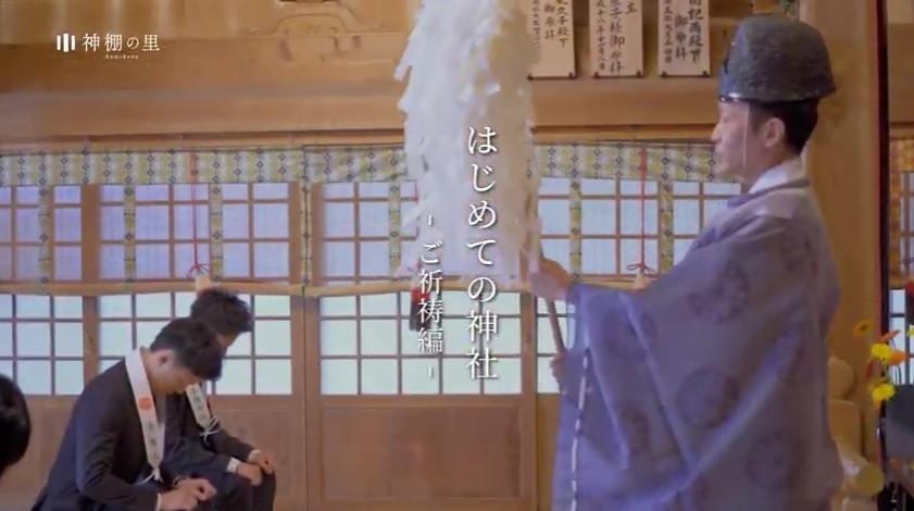 『はじめての神社 ~ご祈祷編~』