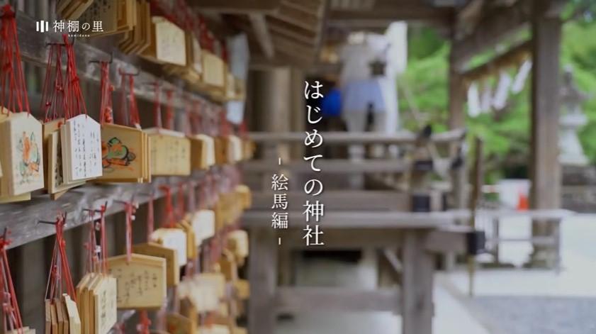 『はじめての神社 ~絵馬編~』