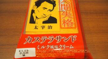 青森県民が愛するご当地パン「人間失格カステラサンド」は人間失格の味がする?実食レポ!