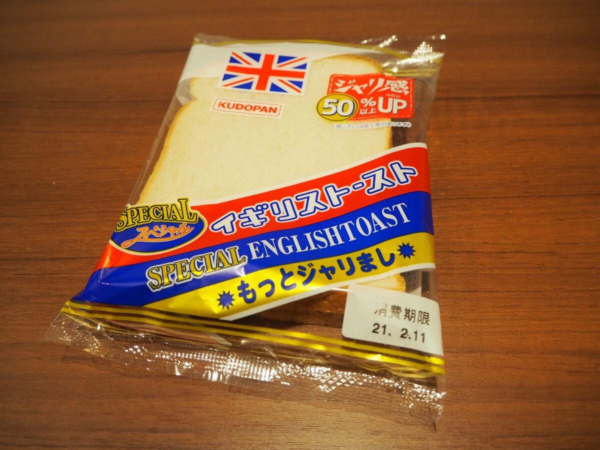 イギリストーストを実食!青森のご当地パンはどんな味?