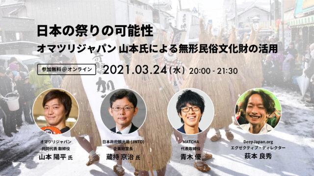 日本の祭りの可能性~オマツリジャパン 山本氏による無形民俗文化財の活用~オンラインイベントに登壇致します