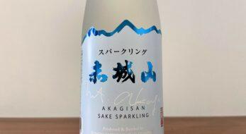 「赤城山 純米スパークリング」を実飲!群馬の地酒は美味♪
