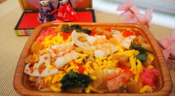 ファミマの「海老と菜の花ちらし寿司」でひなまつりを祝おう!食レポ〈2021年〉