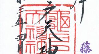 【期間限定】亀戸天神社で「藤まつり」の御朱印を手に入れよう