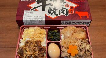 「牛すきと牛焼肉弁当」を実食レポ!<4/10は駅弁の日>