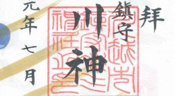 【期間限定】川越氷川神社で「縁むすび風鈴」の御朱印を手に入れよう