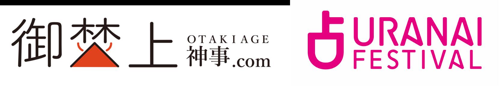 お焚き上げ神事.com×占いフェス