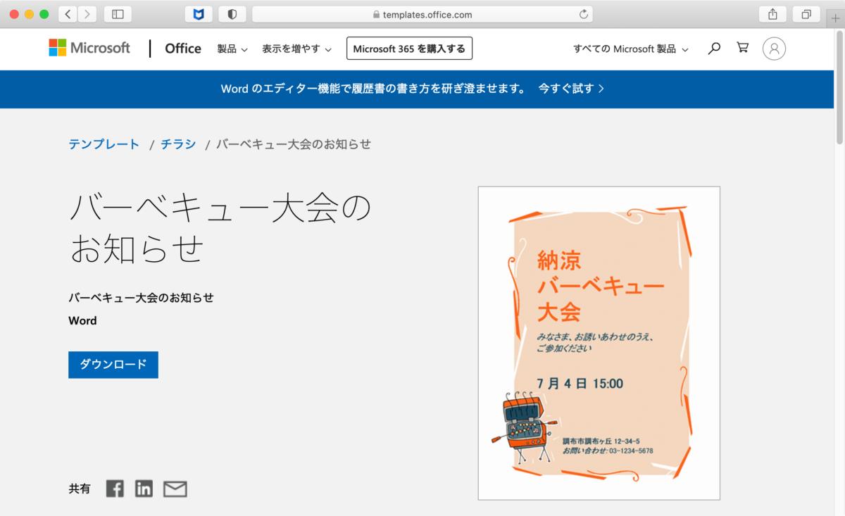 スクリーンショット(マイクロソフト)