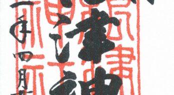 根津神社とは?人気の神社ではどんな御朱印がもらえる?