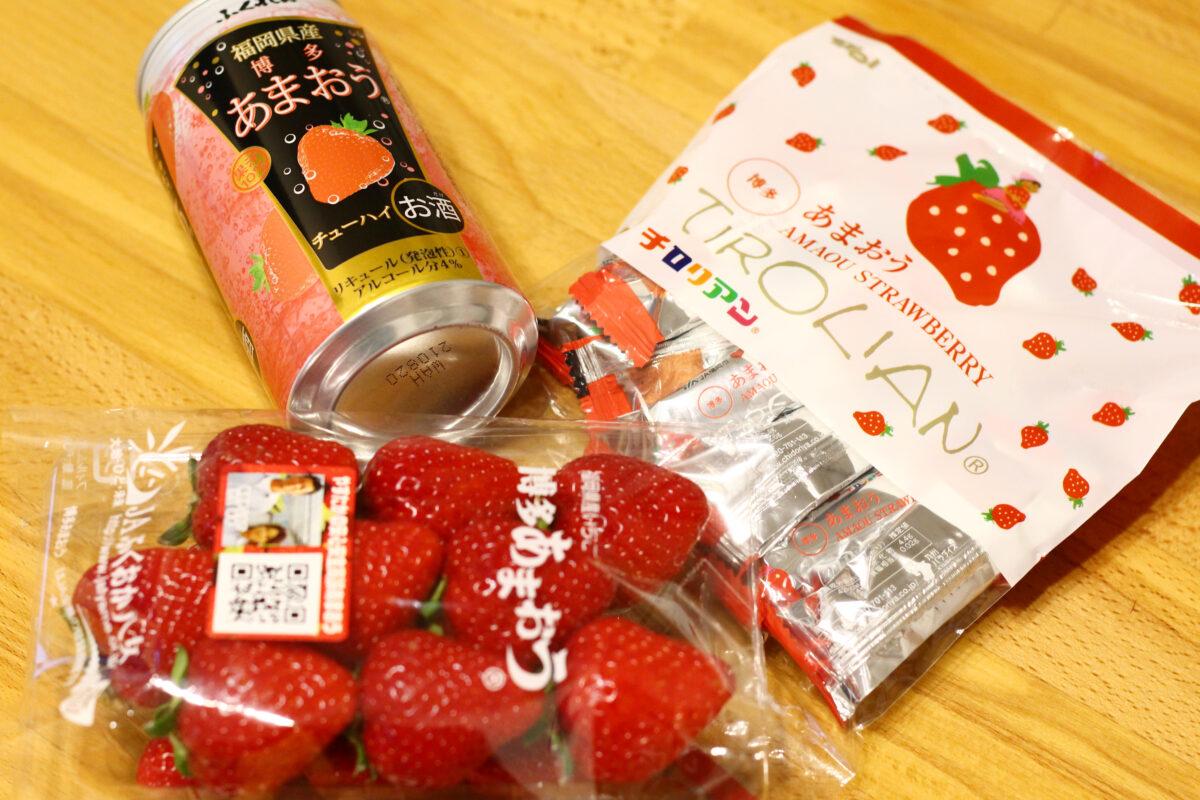 福岡のブランドいちご「あまおう」がお土産に!銘菓チロリアン、チューハイ