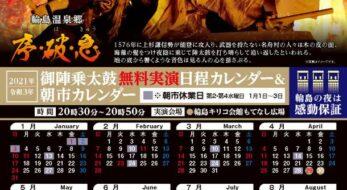 石川県無形文化財【御陣乗太鼓・無料実演】が 2021年6月19日(土)よりリスタート!