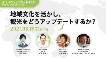 「インバウンドサミット2021」に、オマツリジャパン共同代表山本が登壇いたします<6/19(土)13:30~>