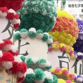 仙台七夕まつり開催決まらず 七夕飾り制作の人は焦り