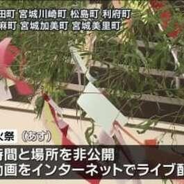 仙台七夕まつり 2年ぶり開催前に竹飾り設置