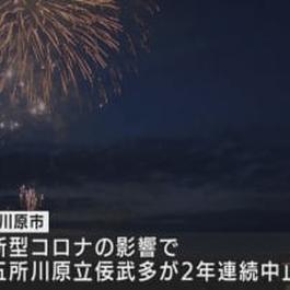 夏祭り中止で市民を元気づけよう 五所川原市で花火を打ち上げ