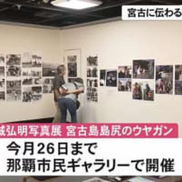 宮古島の秘祭り「ウヤガン」捉えた写真展
